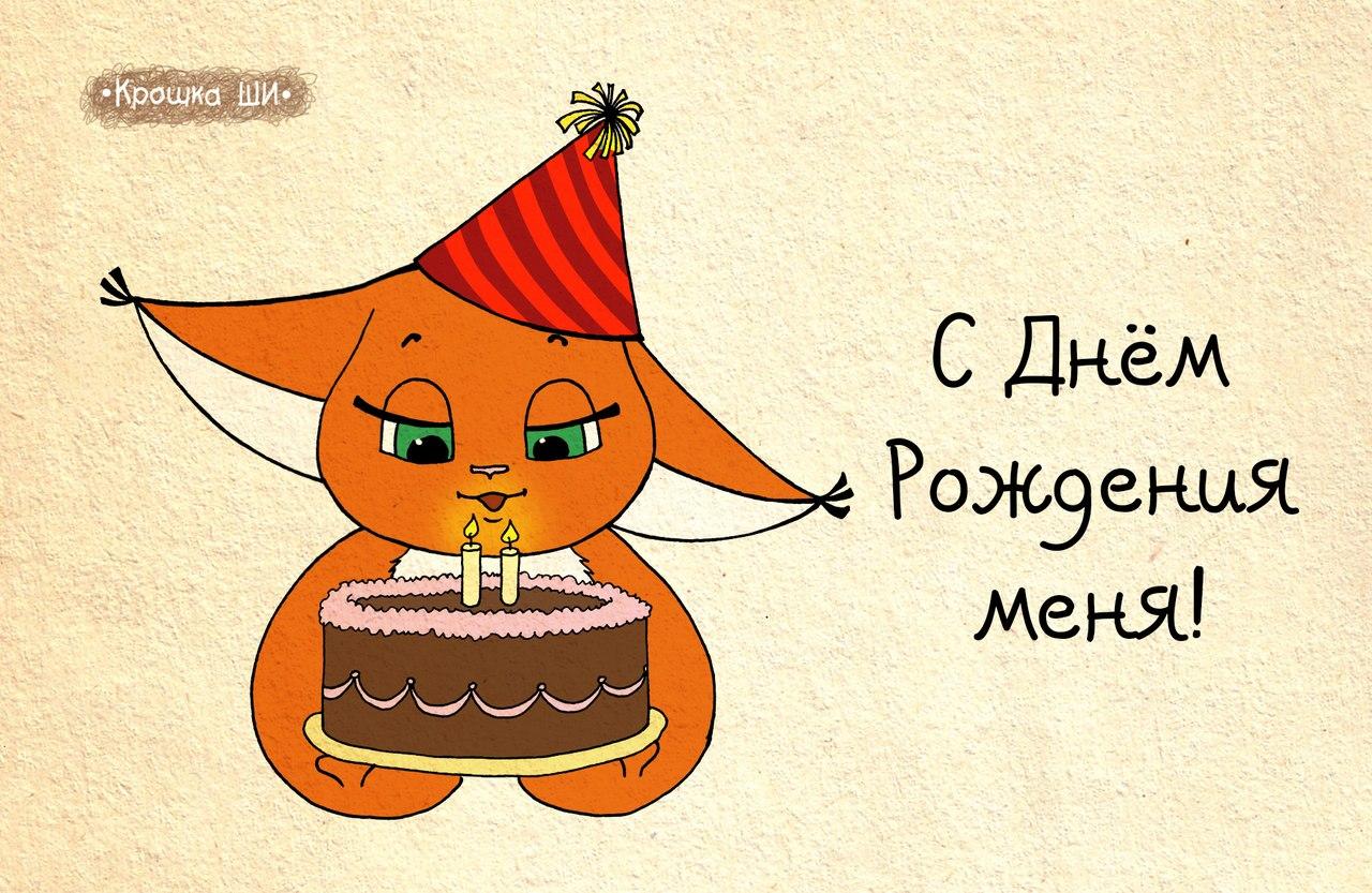 Поздравления себя с днем рождения фотки